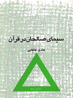 سیمای صالحان در قرآن