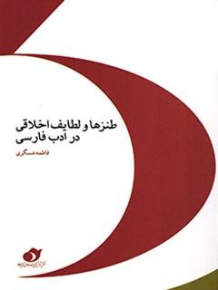 طنزها و لطایف اخلاقی در ادب فارسی