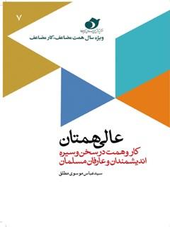 عالی همتان: کار و همت در سخن و سیره اندیشمندان و عارفان مسلمان