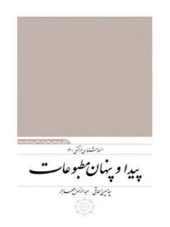 مسئله شناسی فرهنگی (2): پیدا و پنهان مطبوعات