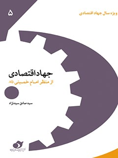 جهاد اقتصادی از منظر امام خمینی رحمه الله