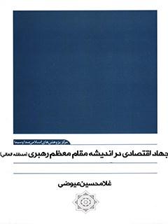 جهاد اقتصادی در اندیشه مقام معظم رهبری (مدظله العالی)