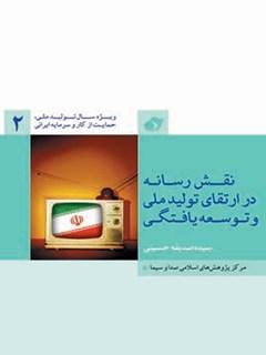 نقش رسانه در ارتقای تولید ملی و توسعه یافتگی