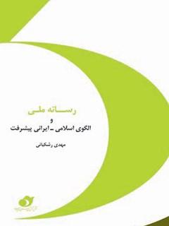 رسانه ملی و الگوی اسلامی _ ایرانی پیشرفت