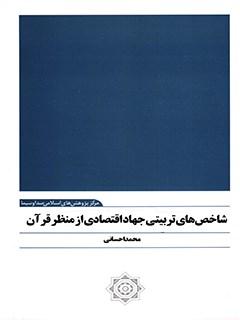 شاخص های تربیتی جهاد اقتصادی از منظر قرآن