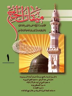 دو فصلنامه « ميقات الحج » جلد 1
