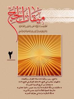 دو فصلنامه « ميقات الحج » جلد 2