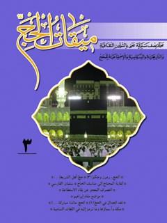 دو فصلنامه « ميقات الحج » جلد 3