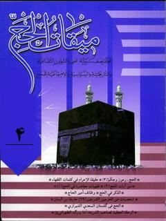 دو فصلنامه « ميقات الحج » جلد 4