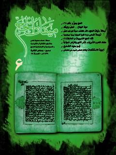 دو فصلنامه « ميقات الحج » جلد 6