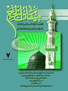 دو فصلنامه « ميقات الحج » جلد 7