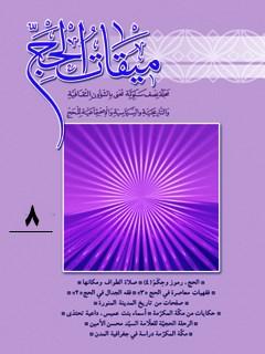 دو فصلنامه « ميقات الحج » جلد 8