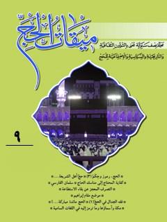 دو فصلنامه « ميقات الحج » جلد 9