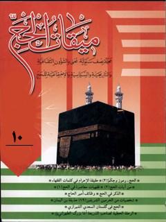 دو فصلنامه « ميقات الحج » جلد 10