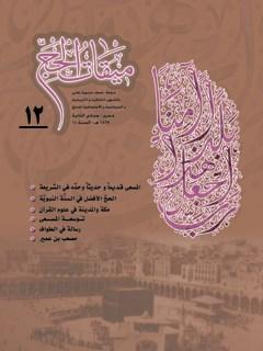 دو فصلنامه « ميقات الحج » جلد 12