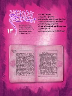 دو فصلنامه « ميقات الحج » جلد 13