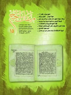 دو فصلنامه « ميقات الحج » جلد 15