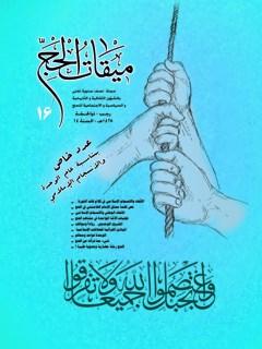دو فصلنامه « ميقات الحج » جلد 16
