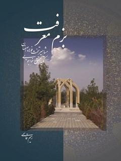 بزم معرفت: مشاهیر تخت فولاد اصفهان