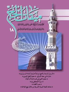 دو فصلنامه « ميقات الحج » جلد 18