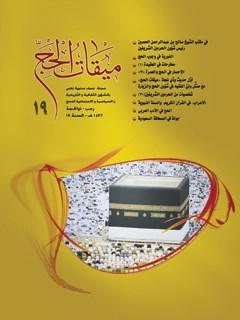 دو فصلنامه « ميقات الحج » جلد 19