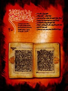 دو فصلنامه « ميقات الحج » جلد 20