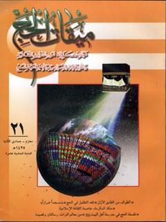 دو فصلنامه « ميقات الحج » جلد 21