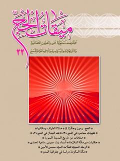 دو فصلنامه « ميقات الحج » جلد 22