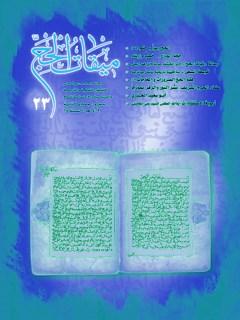 دو فصلنامه « ميقات الحج » جلد 23