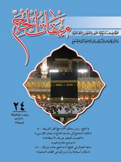دو فصلنامه « ميقات الحج » جلد 24