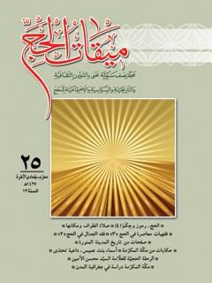 دو فصلنامه « ميقات الحج » جلد 25