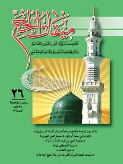 دو فصلنامه « ميقات الحج » جلد 26