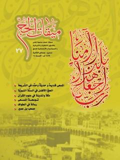 دو فصلنامه « ميقات الحج » جلد 27