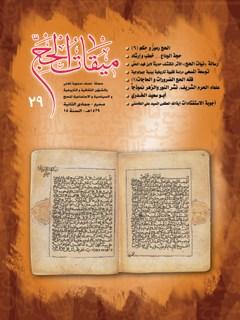 دو فصلنامه « ميقات الحج » جلد 29