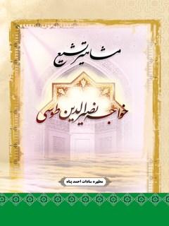 مشاهیر تشیع خواجه نصیرالدین طوسی