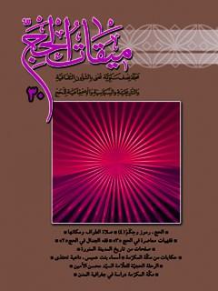 دو فصلنامه « ميقات الحج » جلد 30