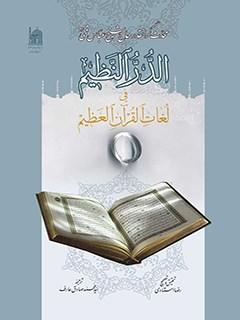 الدر النظيم في لغات القرآن العظيم