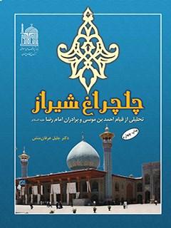 چلچراغ شیراز: تحلیلی از قیام احمدبن موسی و برادران امام رضا علیه السلام