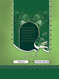 سیمای امام علی علیه السلام در نظم و نثر فارسی