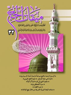 دو فصلنامه « ميقات الحج » جلد 32