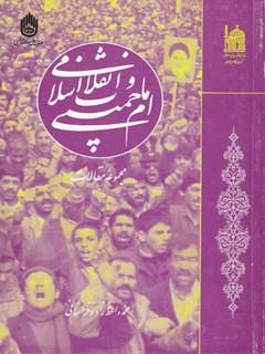 امام خمینی و انقلاب اسلامی: مجموعه مقالات