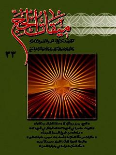 دو فصلنامه « ميقات الحج » جلد 33