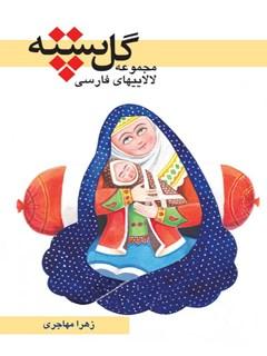 گل پسته : مجموعه لالایی های فارسی