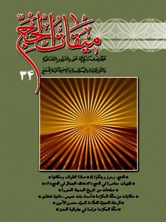 دو فصلنامه « ميقات الحج » جلد 34