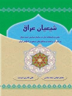 شیعیان عراق: نقش و جایگاه آنان در ساختار سیاسی آینده عراق