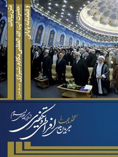 چکیده مقالات کنگره جهانی جریان های افراطی و تکفیری از دیدگاه علمای اسلام