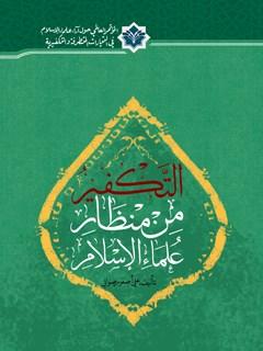 التكفير من منظار علماء الاسلام
