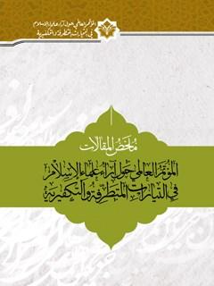 مجموعة مقالات الموتمر العالمي (آراء علماء الإسلام في التيارات المتطرفة والتكفيرية)