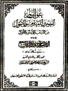 عوالم العلوم و المعارف و الاحوال ، من الآيات و الاخبار و الاقوال جلد 19
