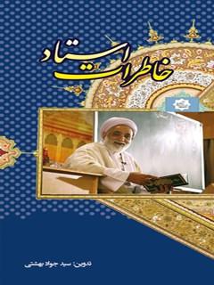 خاطرات (1و2) از زبان حجت الاسلام محسن قرائتی